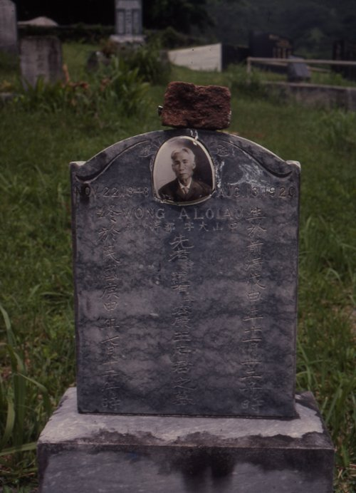 Grave Marker, WONG Aloiau, Manoa Chinese Cemetery, Honolulu, Hawaii